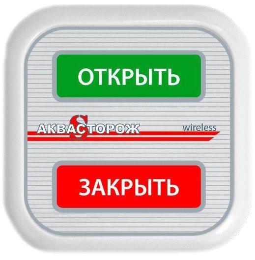 Кнопка беспроводная Аквасторож