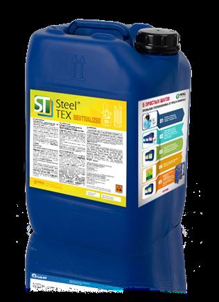 Жидкость для нейтрализации STEELTEX ® NEUTRALIZER 10 кг.